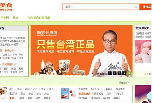 食品类电子商务平台