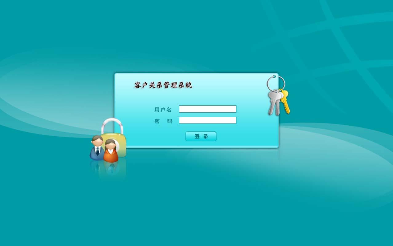 crm系统登陆-乾元坤和官网