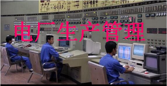 电厂设备巡检记录_电厂 生产管理系统-乾元坤和官网