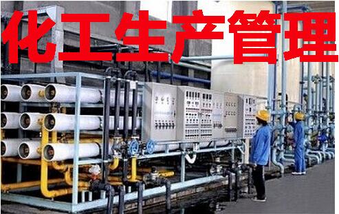 化工生产管理