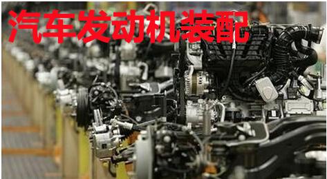 汽车发动机装配mes系统解决方案