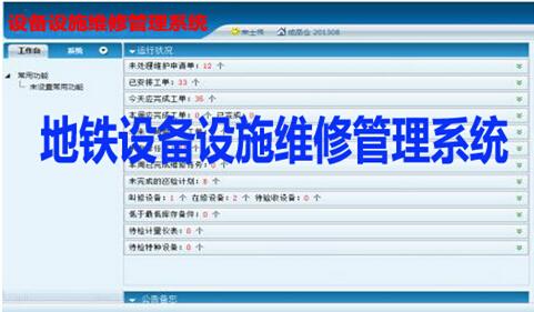 设备设施维护记录_地铁设备设施维修管理系统-乾元坤和官网