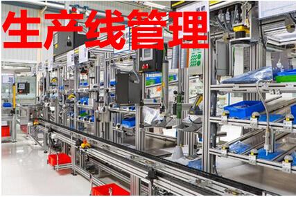 生产线管理