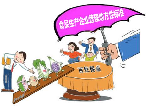 食品生产企业管理地方性标准首现成都【图】