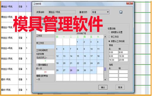 模具管理软件
