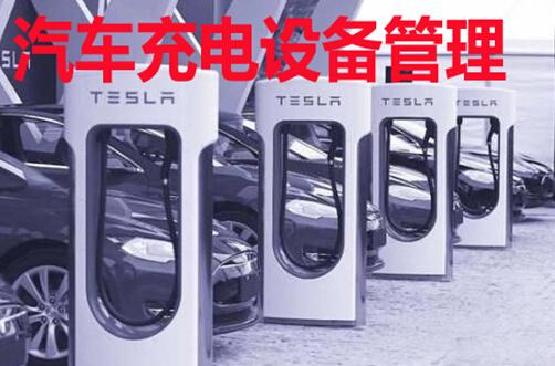 而在中国特斯拉则承诺尽快实现汽车充电设备设施与新国标的完全兼容