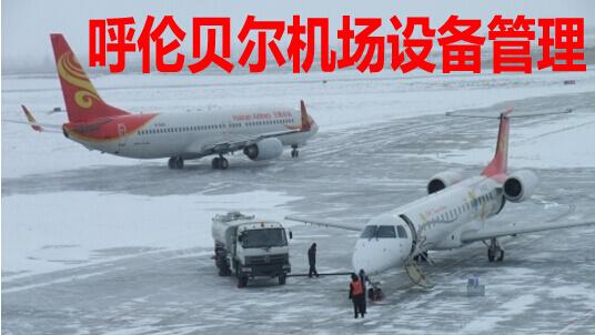 机场设备管理