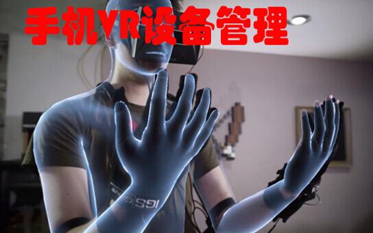 VR设备管理