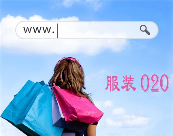 服装行业O2O平台