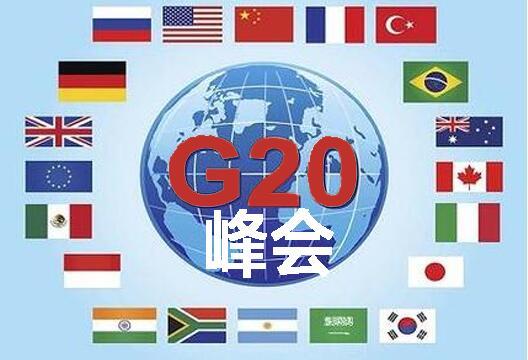 G20峰会生产管理