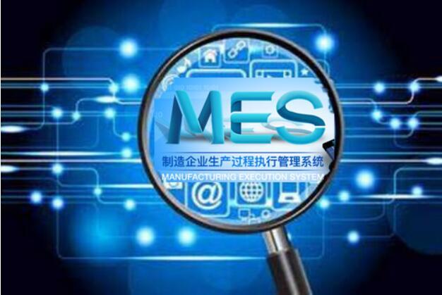 乾元坤和mes系统