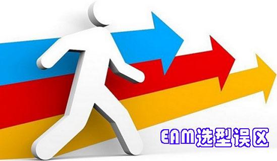 EAM系统选型误区
