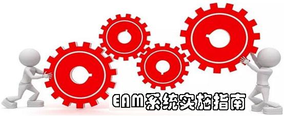 EAM系统实施指南