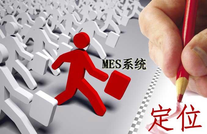 企业MES系统定位