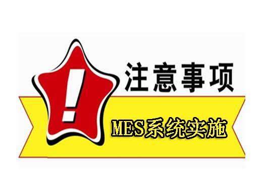 MES系统实施注意事项