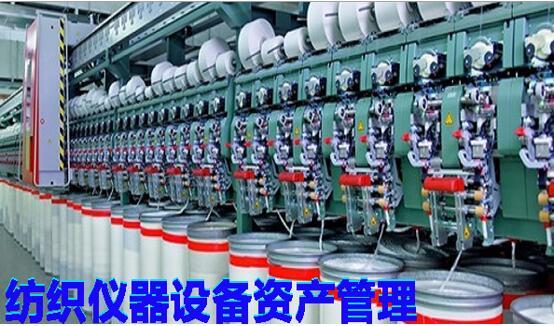 纺织仪器设备资产管理