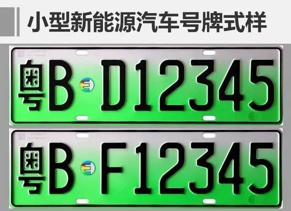 新能源汽车号牌有没有必要高清图片