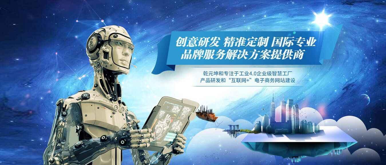 乾元坤和工业4.0产品研发以及电子商务网站建设