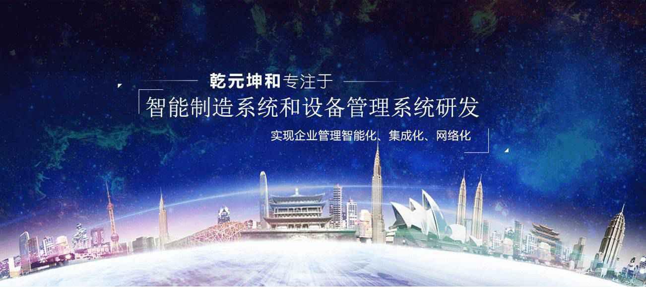 乾元坤和工业4.0智能制造软件产品介绍