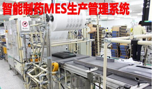 智能制药MES生产管理系统