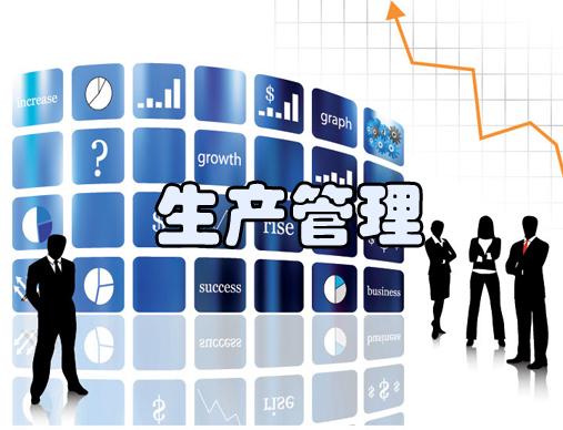 生产信息在生产管理系统中的重要性
