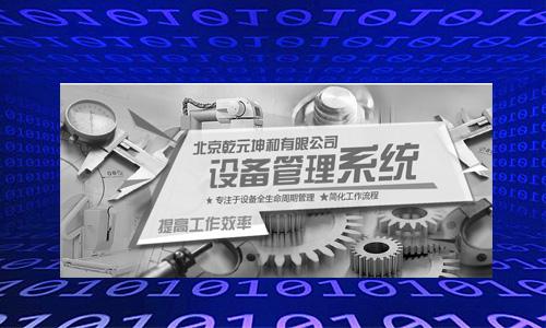 大数据时代的工业设备管理系统