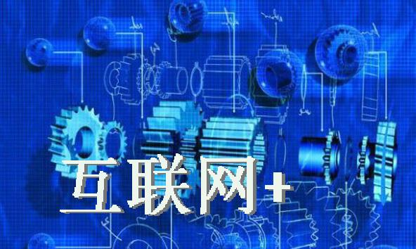 '互联网+'设备管理软件方案