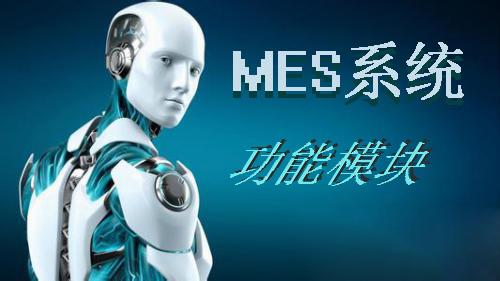 乾元坤和MES系统功能模块