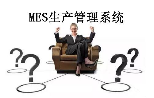 MES生产管理系统问题