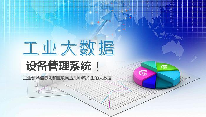 设备管理系统与工业物联网体系