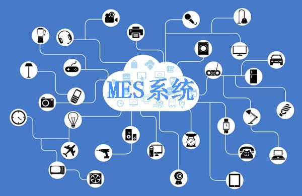 物联网与MES执行制造系统