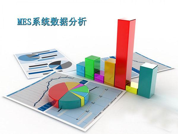 MES系统数据分析