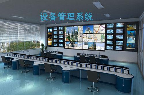 设备管理系统信息化
