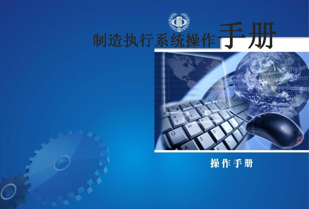 制造执行系统操作手册