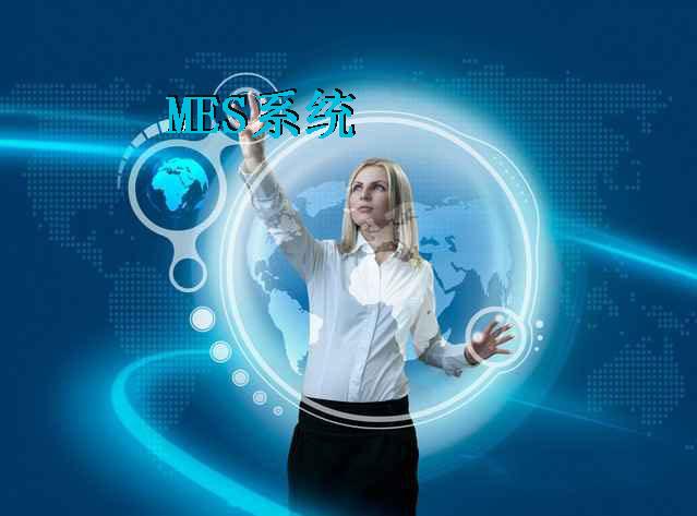 制造业MES系统的未来发展