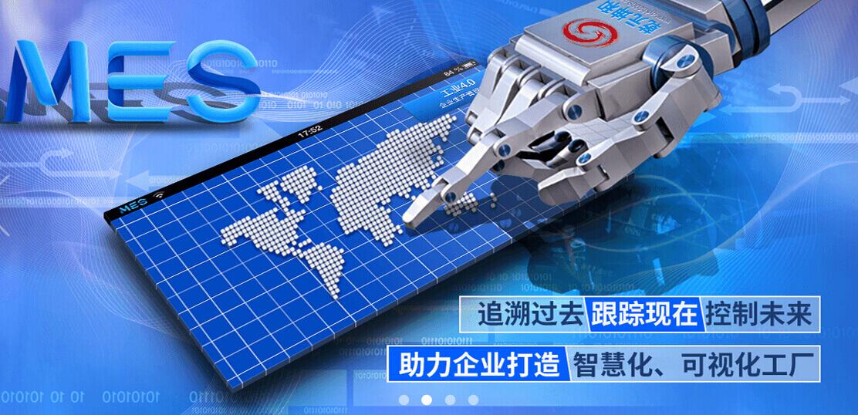 MES系统解决方案实际生产应用