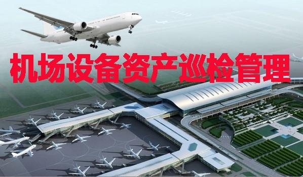 机场设备资产巡检管理