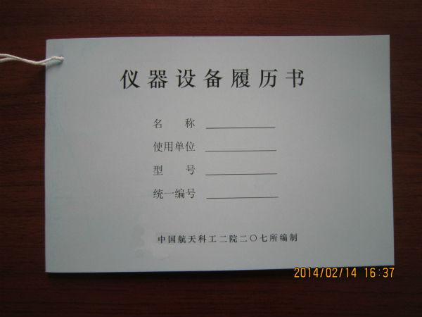 设备履历表