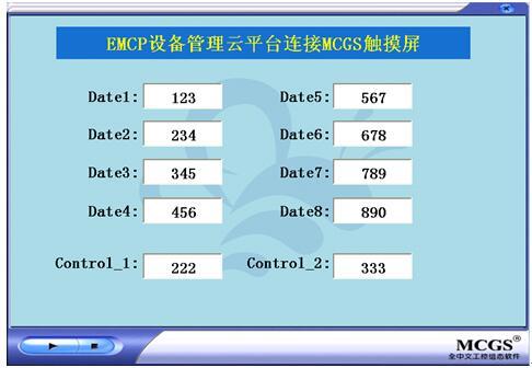 emcp设备管理云平台