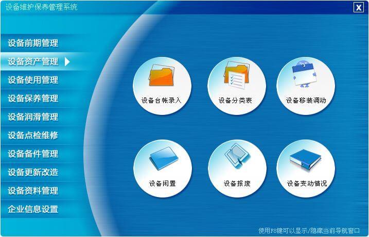 设备管理系统界面设计