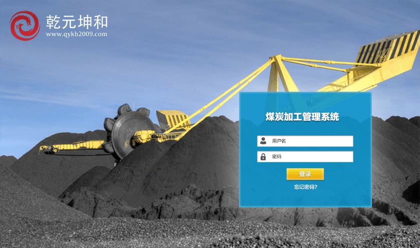 煤炭行业生产管理系统