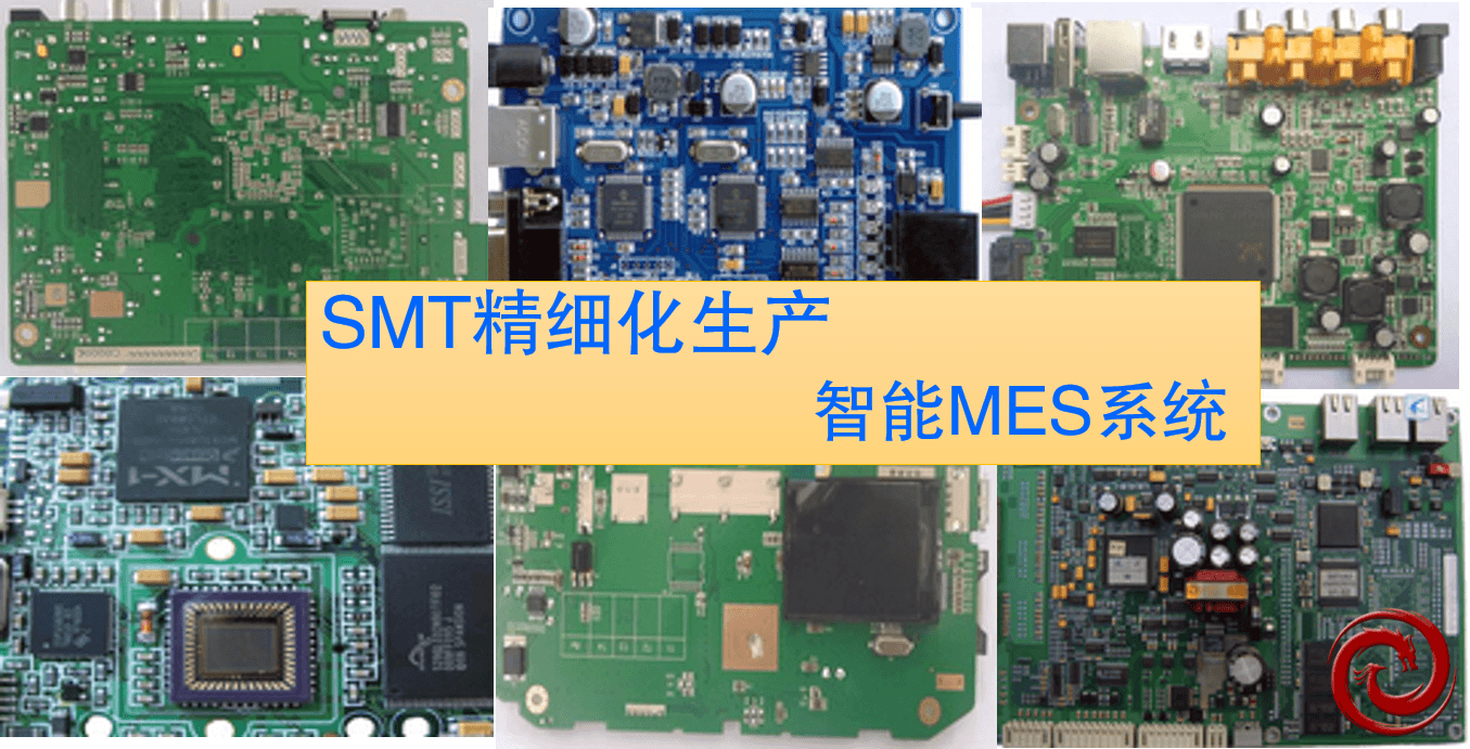 SMT智能MES系统