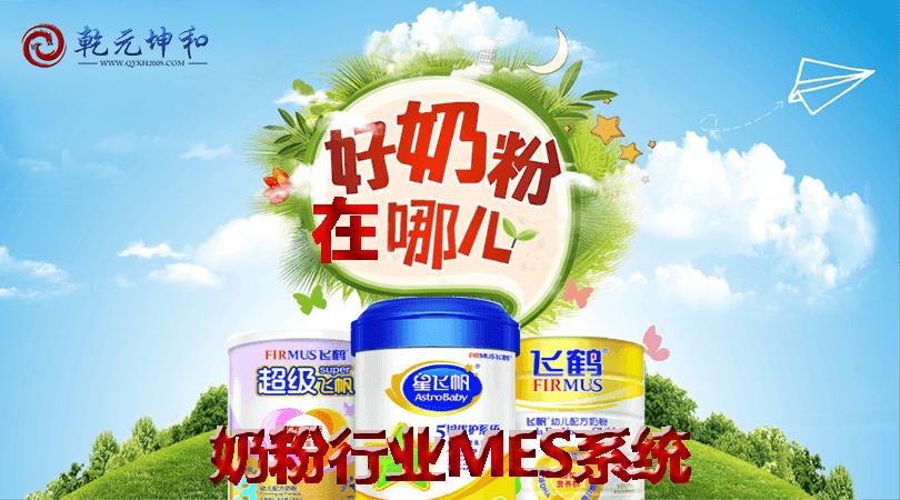 奶粉行业MES系统