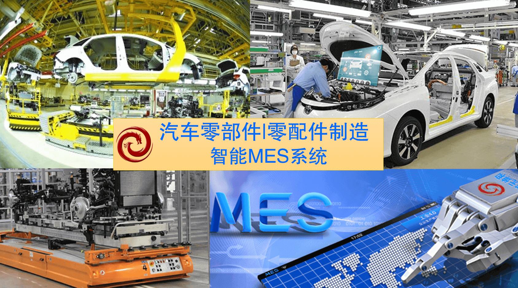 汽车零部件MES系统