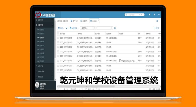 学校设备管理系统界面图