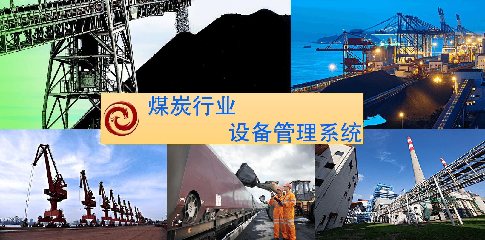 煤炭行业设备管理系统应用概况