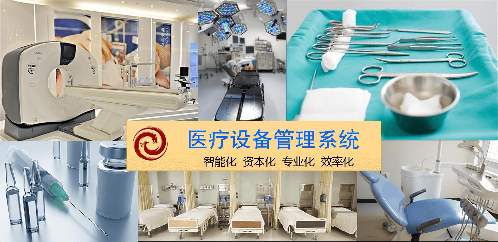 医疗设备管理系统应用