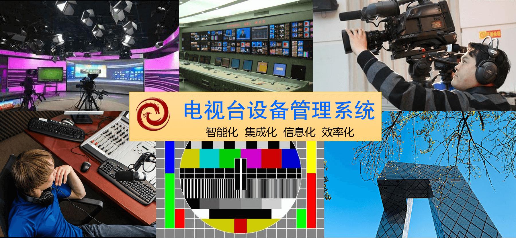 电视台设备管理系统应用