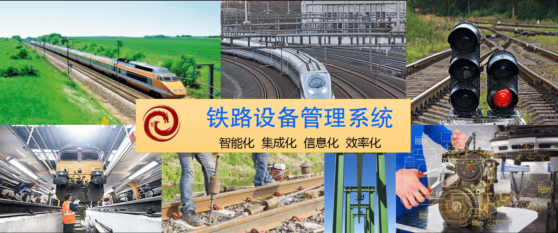铁路设备管理系统应用情况