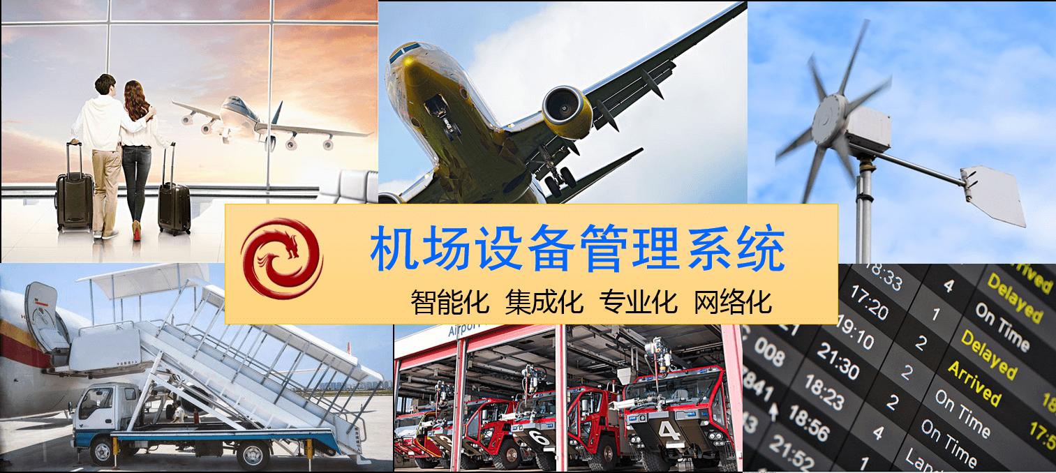 机场设备管理系统